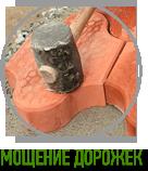 moschenie-dorozhek-2